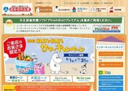 shinyoukinko1404.jpg