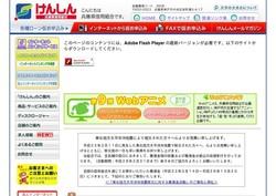 shinyoukumiai1102.jpg