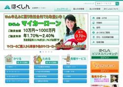 shinyoukumiai146.jpg