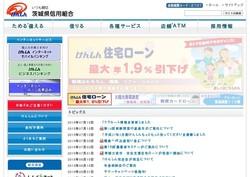 shinyoukumiai232.jpg