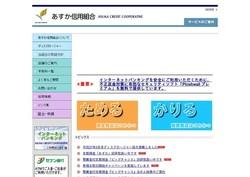 shinyoukumiai362.jpg