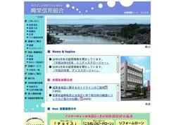 shinyoukumiai642.jpg
