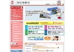 shinyoukumiai882.jpg
