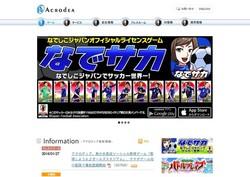 gamegaisya204.jpg
