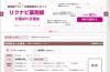 320x344xrecruit-yakuzaishi