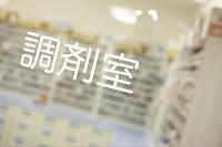 pharma-yakuzaishi-101