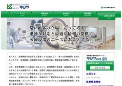iryoukiki-syousya241.jpg