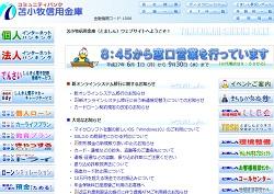 shinyoukinko4.jpg