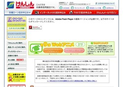 shinyoukumiai110.jpg