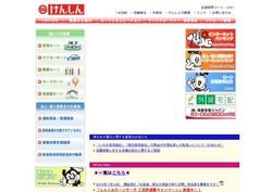 shinyoukumiai62.jpg